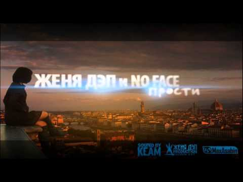 Женя Дэп feat. No FACE - Прости (Женя Дэп Prod,)