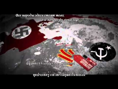 Red Alert 3 OST - Soviet March [Sub Thai and lyrics]
