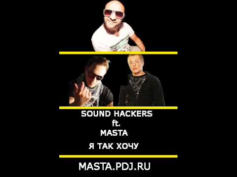 Sound Hackers ft Masta - Я так хочу
