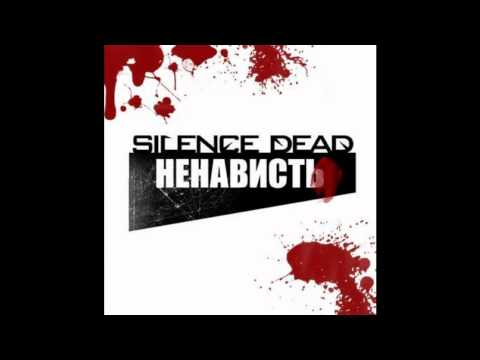 Silence Dead - Дверь (Дельфин cover support Unsubs)